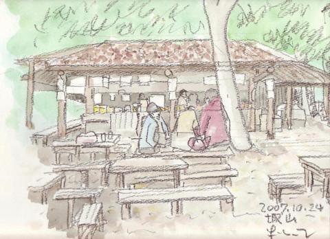 Siroyamakoya_1