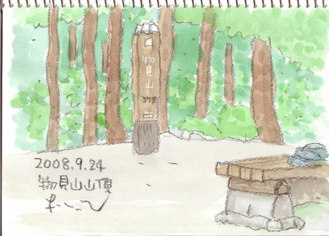 Monomiyama_1