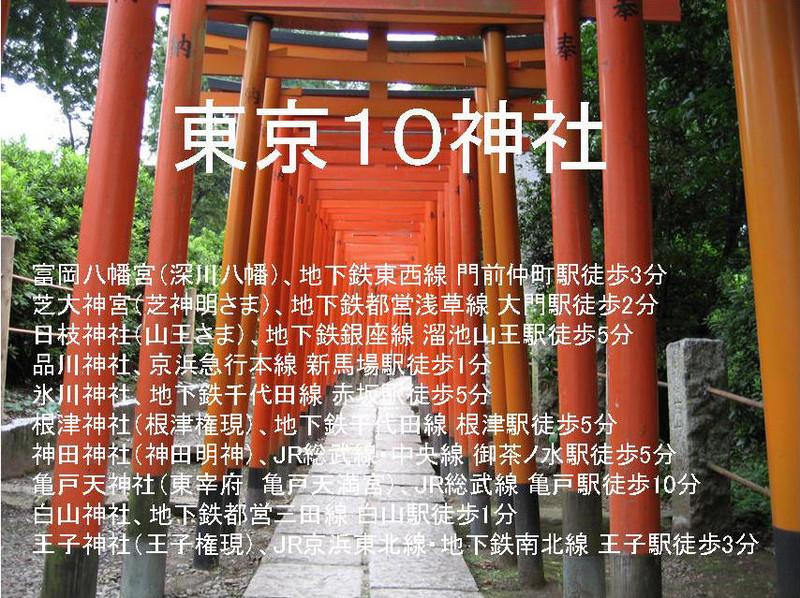 Tokyo10j